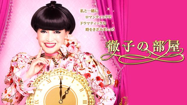 徹子の部屋 <葛城ユキ>名曲「ボヘミアン」壮絶なデビュー秘話(2020/04/06放送分)