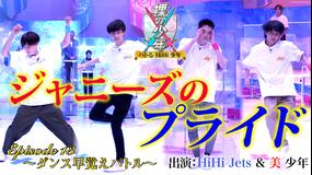 裸の少年~バトるHiHi少年~ ダンス早覚えバトル(2021/07/10放送分)