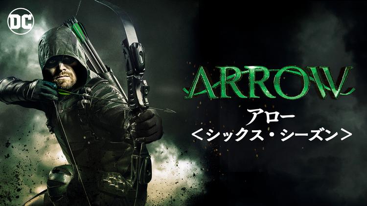ARROW/アロー シーズン6/吹替