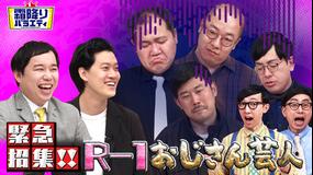 霜降りバラエティー 緊急招集!!R-1おじさん芸人(2021/02/02放送分)