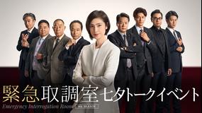 緊急取調室(2021) 【無料】木曜ドラマ 「緊急取調室」シーズン4 七夕トークイベント
