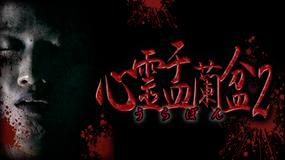 心霊盂蘭盆2 -実録!心霊取材ドキュメンタリー-