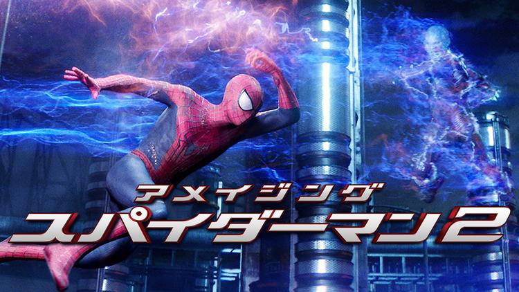 <4K>アメイジング・スパイダーマン2/吹替