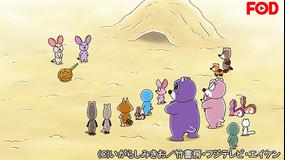 ぼのぼの(2019/03/30放送分)#154【FOD】