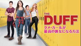 THE DUFF/ダメ・ガールが最高の彼女になる方法/字幕