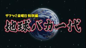 ザワつく!金曜日 企画発案は…まさかの一茂!?ザワつく特別編「地球バカ一代」!(2021/10/01放送分)