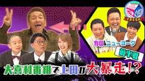 にゅーくりぃむFRESH 大喜利とクイズを勘違い!?天然上田にゾフィー混乱(2020/11/17放送分)