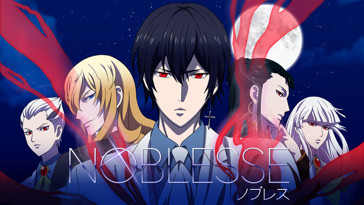 <見逃し>NOBLESSE -ノブレス-