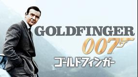 007/ゴールドフィンガー/吹替