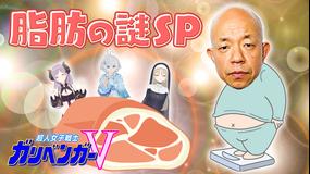 超人女子戦士 ガリベンガーV 『今宵の超難問』脂肪の謎を解明せよ!(2021/03/04放送分)