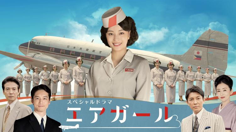 ドラマSP エアガール