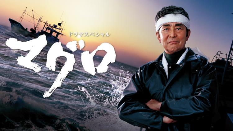 ドラマスペシャル マグロ