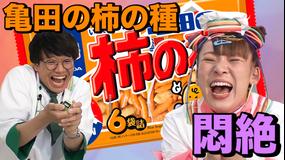 そんな食べ方あったのか! 亀田の柿の種(2021/05/13放送分)