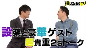探シタラTV 設楽と豪華ゲストによる超貴重2ショットトーク(2020/06/18放送分)