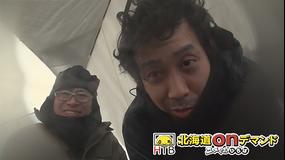 水曜どうでしょう 北海道で家、建てます(2019新作)(2020/02/12放送)第07夜