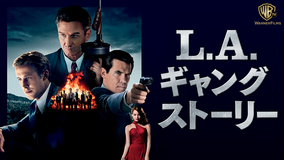 L.A.ギャングストーリー/字幕【ライアン・ゴズリング主演】