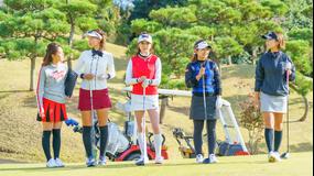 白金台女子ゴルフ部 第04話