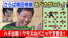 会心の1ゲー さらば森田作バカゲー!スマホでプレイ!(2020/10/22放送分)