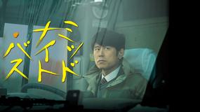 ミッドナイト・バス【原田泰造主演】