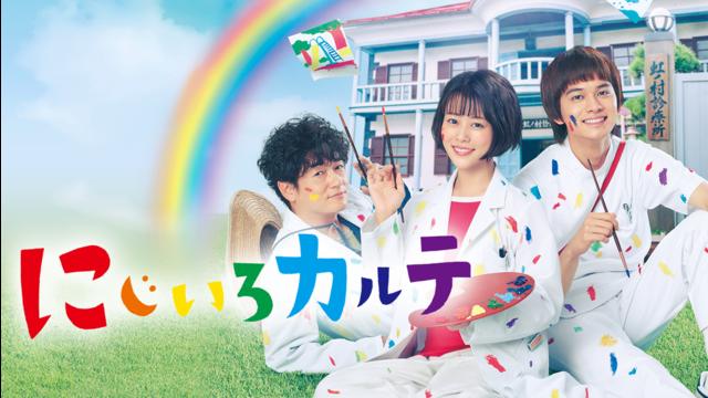にじいろカルテ(2021/01/21放送分)第01話