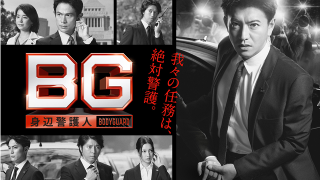 BG ~身辺警護人~(2018) 第01話