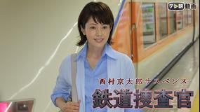西村京太郎サスペンス 鉄道捜査官(日曜プライム) #18