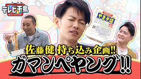 テレビ千鳥 佐藤健とガマンカップ焼きそば(2021/06/06放送分)