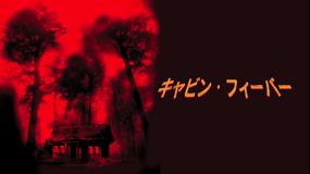 キャビン・フィーバー/字幕