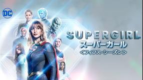 スーパーガール シーズン5/字幕