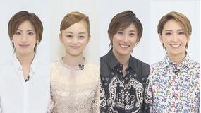 【宝塚歌劇】TAKARAZUKA NEWS Pick Up「連想7:柚香光、舞空瞳、水美舞斗、桜木みなと」~2020年7月-8月より~