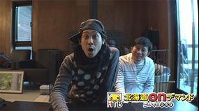 水曜どうでしょう 北海道で家、建てます(2019新作)(2019/12/26放送)第01夜