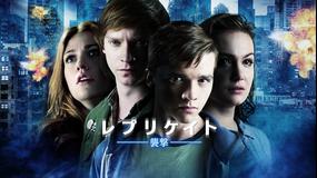 レプリケイト-襲撃-/字幕