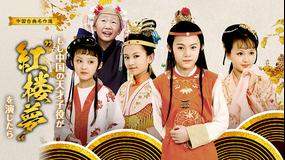 中国古典名作選「紅楼夢」