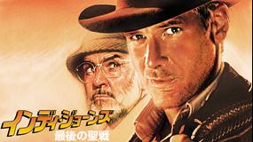 インディ・ジョーンズ/最後の聖戦/字幕