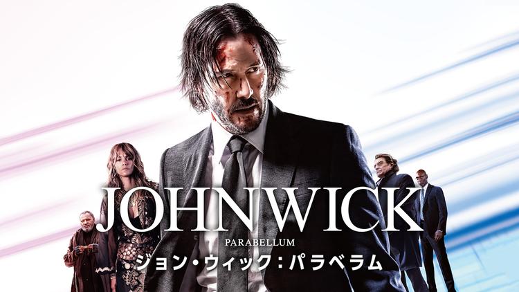 ジョン・ウィック:パラベラム/字幕