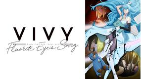 Vivy -Fluorite Eye's Song- 第03話