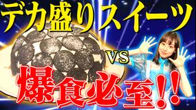 オスカルイーツ 女優17歳vs1.5kgケーキ(2021/01/20放送分)
