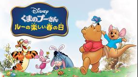くまのプーさん/ルーの楽しい春の日/吹替【ディズニー作品】