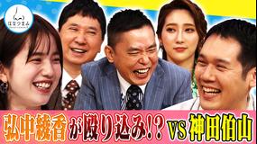 太田伯山ウイカの「はなつまみ」(お願い!ランキング) 2021年6月2日放送