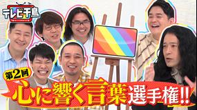 テレビ千鳥 心に響く言葉選手権2(2021/03/28放送分)