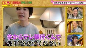 くりぃむナンチャラ ☆『濱家の謝罪&七変化』☆(2020/07/03放送分)