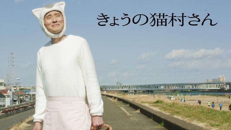 <見逃し>きょうの猫村さん