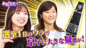 キョコロヒー 選挙1位のウラで京子に大きな疑惑…(2021/08/04放送分)