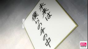 逆境無頼カイジ 第01話