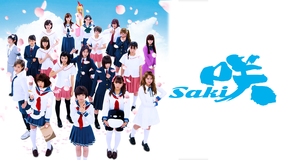 映画「咲 -saki-」