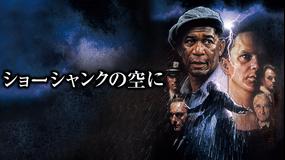 ショーシャンクの空に/字幕【ティム・ロビンス+モーガン・フリーマン】