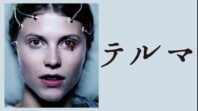 テルマ/字幕