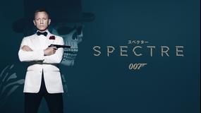 007 スペクター/吹替【ダニエル・クレイグ+レア・セドゥ】