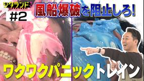 シタランドTV ワクワクパニックトレイン(2020/10/13放送分)