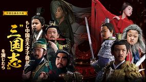 中国古典名作選「三国志」